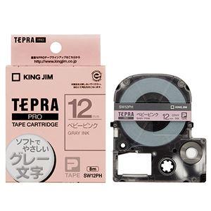 キングジム テプラ PRO テープカートリッジ ソフト 12mm ベビーピンク/グレー文字 SW12PH 1個 - 拡大画像