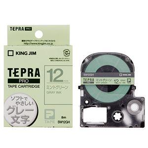 キングジム テプラ PRO テープカートリッジ ソフト 12mm ミントグリーン/グレー文字 SW12GH 1個 - 拡大画像