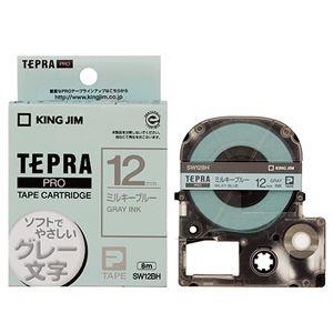 キングジム テプラ PRO テープカートリッジ ソフト 12mm ミルキーブルー/グレー文字 SW12BH 1個 - 拡大画像