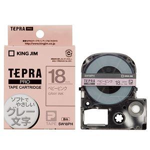 キングジム テプラ PRO テープカートリッジ ソフト 18mm ベビーピンク/グレー文字 SW18PH 1個 - 拡大画像