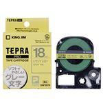 キングジム テプラ PRO テープカートリッジ ソフト 18mm レモンイエロー/グレー文字 SW18YH 1個