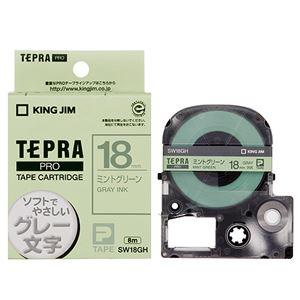 キングジム テプラ PRO テープカートリッジ ソフト 18mm ミントグリーン/グレー文字 SW18GH 1個 - 拡大画像