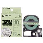 キングジム テプラ PRO テープカートリッジ ソフト 18mm ミントグリーン/グレー文字 SW18GH 1個