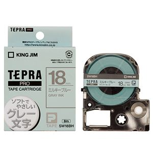 キングジム テプラ PRO テープカートリッジ ソフト 18mm ミルキーブルー/グレー文字 SW18BH 1個 - 拡大画像