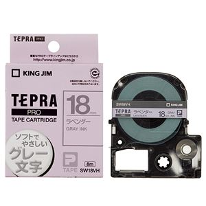 キングジム テプラ PRO テープカートリッジ ソフト 18mm ラベンダー/グレー文字 SW18VH 1個 - 拡大画像