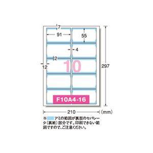 エーワン マルチカード 各種プリンター兼用紙 両面クリアエッジタイプ 白無地 厚口 A4判フチまで印刷10面 名刺サイズ 51678 1冊(50シート) h02