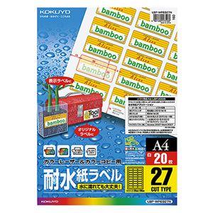 コクヨ カラーレーザー&カラーコピー用耐水紙ラベル A4 27面 25×56mm LBP-WP6927N 1冊(20シート) 【×3セット】 h01