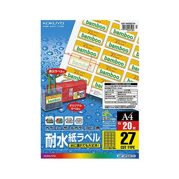 コクヨ カラーレーザー&カラーコピー用耐水紙ラベル A4 27面 25×56mm LBP-WP6927N 1冊(20シート) 【×3セット】f00