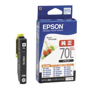 (まとめ) エプソン EPSON インクカートリ...の商品画像