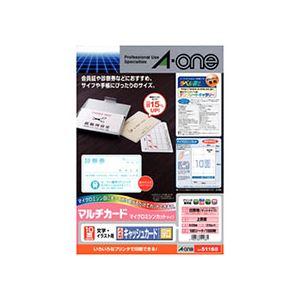 エーワン マルチカード 各種プリンター兼用紙 白無地厚口タイプ A4判 10面 キャッシュカードサイズ 51168 1冊(100シート)