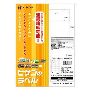 ヒサゴ エコノミーラベル A4 12面 86.4×42.3mm 四辺余白 ELM008 1冊(100シート) 【×5セット】 h01
