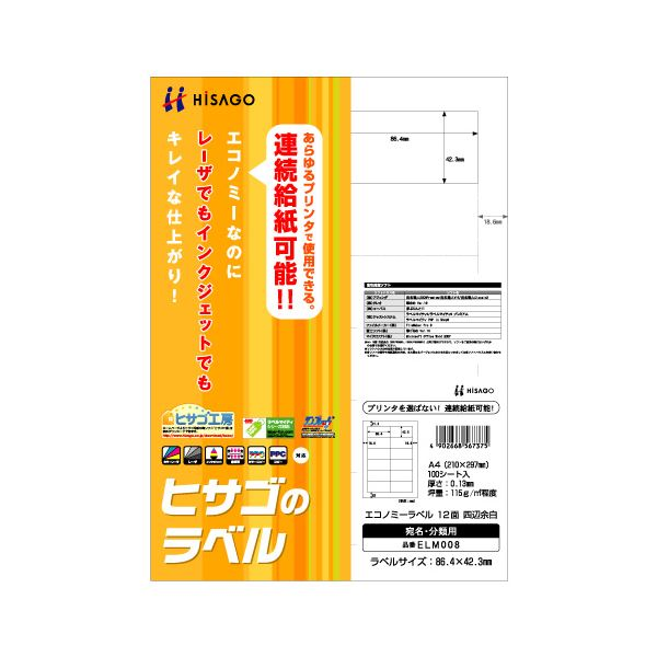 ヒサゴ エコノミーラベル A4 12面 86.4×42.3mm 四辺余白 ELM008 1冊(100シート) 【×5セット】f00