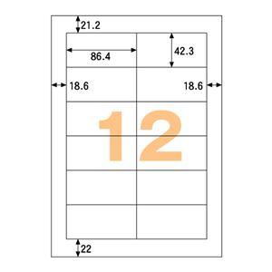 ヒサゴ エコノミーラベル A4 12面 86.4×42.3mm 四辺余白 ELM008 1冊(100シート) 【×5セット】 h02