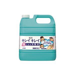 ライオンキレイキレイ薬用泡で出る消毒液業務用4L1個