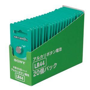 (まとめ) ソニー アルカリボタン電池 水銀ゼロシリーズ 1.5V LR44-20EC 1パック(20個) 【×3セット】
