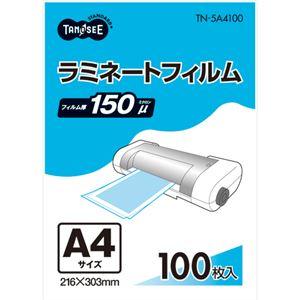 TANOSEE ラミネートフィルム グロスタイプ(つや有り) 150μ A4 216×303mm 100枚入