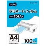 (まとめ) TANOSEE ラミネートフィルム A4 グロスタイプ(つや有り) 150μ 1パック(100枚) 【×2セット】