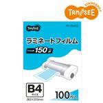 TANOSEE ラミネートフィルム B4 グロスタイプ(つや有り) 150μ 1パック(100枚)
