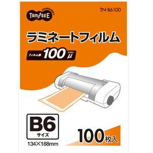 (まとめ)TANOSEEラミネートフィルムB6グロスタイプ(つや有り)100μ1パック(100枚)【×5セット】