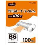 (まとめ) TANOSEE ラミネートフィルム B6 グロスタイプ(つや有り) 100μ 1パック(100枚) 【×5セット】