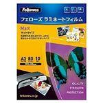 (まとめ) フェローズ ラミネートフィルム マットタイプ A3 80μ 5404201 1パック(10枚) 【×4セット】