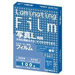 (まとめ) アスカ ラミネーター専用フィルム 写真L判サイズ 100μ BH904 1パック(100枚) 【×5セット】