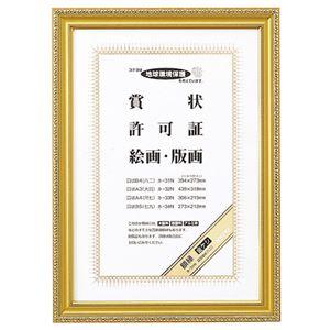 (まとめ) コクヨ 賞状額縁(金ケシ) 賞状B4(八二) カ-31N 1枚 【×4セット】