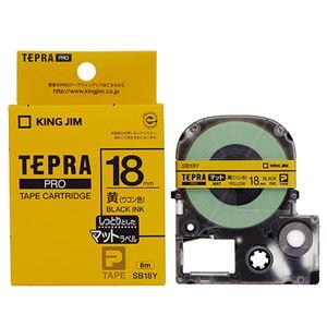 (まとめ) キングジム テプラ PRO テープカートリッジ マットラベル 18mm 黄(ウコン色)/黒文字 SB18Y 1個 【×4セット】