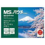 (まとめ) 明光商会 MSパウチフィルム IDカード用 100μ MP10-5782 1パック(100枚) 【×5セット】