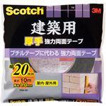 【訳あり・在庫処分】(まとめ) 3M スコッチ 建築用厚手 強力両面テープ 20mm×10m PBA-20 1巻 【×3セット】