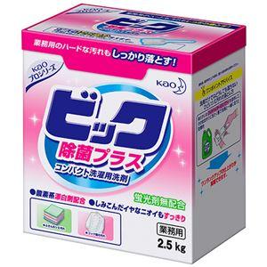 (まとめ)花王ビック除菌プラス業務用2.5kg1箱【×3セット】