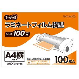 TANOSEE ラミネートフィルム グロスタイプ(つや有り) 100μ A4ヨコ 303×216mm 100枚入