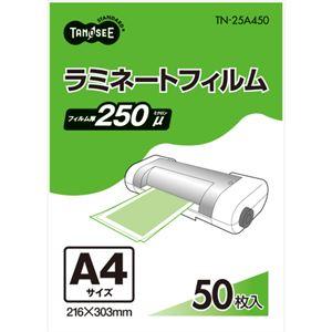 TANOSEE ラミネートフィルム グロスタイプ(つや有り) 250μ A4 216×303mm 50枚入