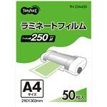 (まとめ) TANOSEE ラミネートフィルム A4 グロスタイプ(つや有り) 250μ 1パック(50枚) 【×2セット】
