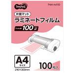 (まとめ) TANOSEE ラミネートフィルム A4 マットタイプ(片面つや消し) 100μ 1パック(100枚) 【×2セット】
