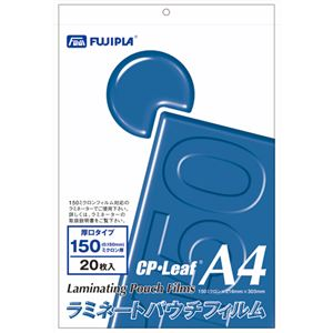 フジプラ ラミネートフィルム A4 150μ F215-216303 1パック(20枚) - 拡大画像