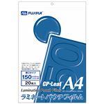 フジプラ ラミネートフィルム A4 150μ F215-216303 1パック(20枚)