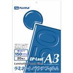(まとめ) フジプラ ラミネートフィルム A3 150μ F215-303426 1パック(20枚) 【×2セット】