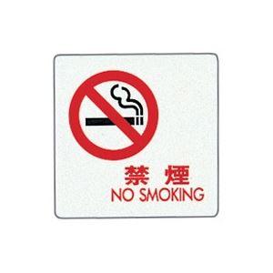 サインプレート 禁煙マーク(テープ付) 100×100×2mm - 拡大画像