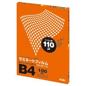 (まとめ)NOAHラミネートフィルムB4110μNA-B41101パック(100枚)【×2セット】