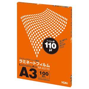 (まとめ) NOAH ラミネートフィルム A3 110μ NA-A3110 1パック(100枚) 【×2セット】