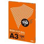 (まとめ) NOAH ラミネートフィルム A3 110μ NA-A3110 1パック(100枚) 【×2セット】の写真