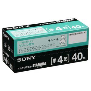 (まとめ)ソニーアルカリ乾電池STAMINA単4形LR03SG40XD1パック(40本)【×2セット】