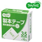 (まとめ)TANOSEE 製本テープ 契約書割印用 ホワイト 35mm×10m 10巻パック
