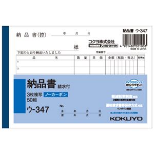 (まとめ) コクヨ NC複写簿(ノーカーボン)3枚納品書(請求付き) A6ヨコ型 6行 50組 ウ-347N 1セット(10冊) 【×5セット】