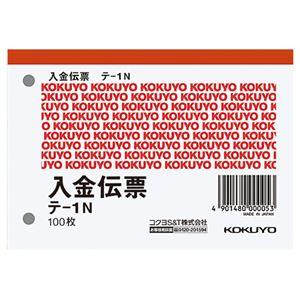 (まとめ)コクヨ入金伝票B7ヨコ型白上質紙100枚テ-1N1セット(10冊)【×5セット】