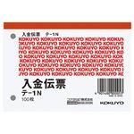 (まとめ)入金伝票 B7・ヨコ型 100枚 10冊