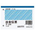 (まとめ) コクヨ 出金伝票 B7ヨコ 白上質紙 100枚 テ-2N 1セット(10冊) 【×5セット】