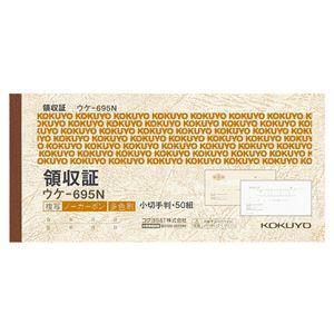 (まとめ) コクヨ 領収証(ノーカーボン複写) 小切手判・ヨコ型 ヨコ書 三色刷り 50組 ウケ-695N 1セット(10冊) 【×2セット】
