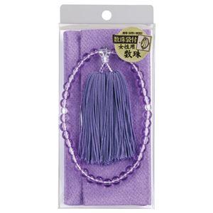 数珠セット 女性用 紫水晶風 - 拡大画像